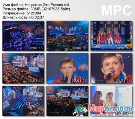 Женя Нецветов - Это Россия (Live)