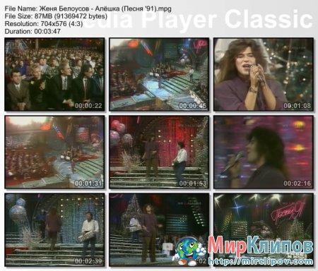 Женя Белоусов - Алёшка (Live, Песня, 1991)