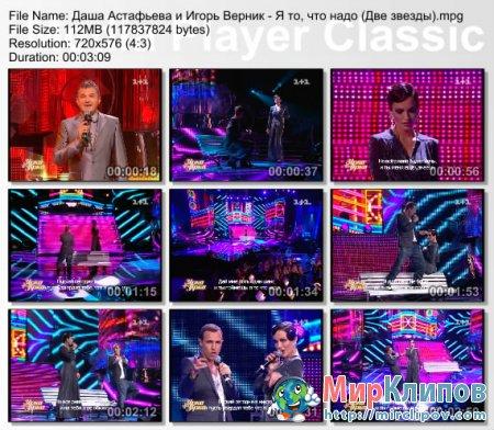 Даша Астафьева и Игорь Верник - Я То, Что Надо (Live, Две Звезды)