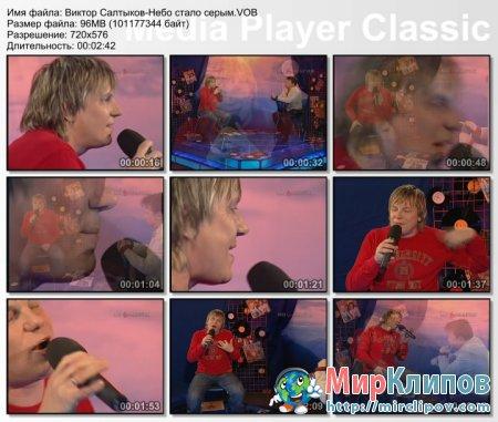 Виктор Салтыков - Небо Стало Серым (Live)