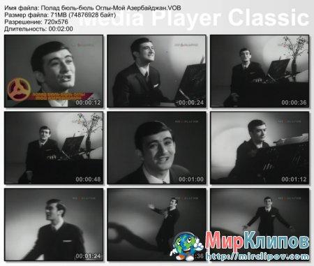 Полад Бюль-Бюль Оглы - Мой Азербайджан (Live, 1970)