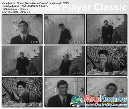 Полад Бюль-Бюль Оглы - Старый Шейх (Live, 1968)