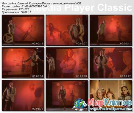 Савелий Крамаров - Песня О Вечном Движении (Live, 1974)