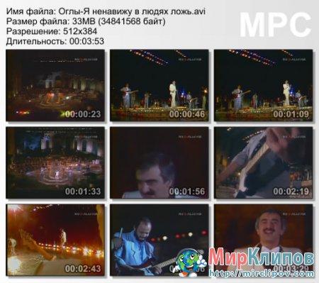 Полад Бюль-Бюль Оглы - Я Ненавижу В Людях Ложь (Live, 1987)