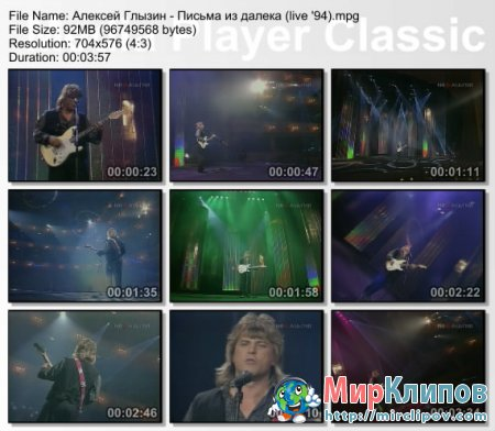 Алексей Глызин - Письма Из Далека (Live, 1994)