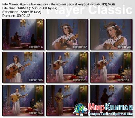Жанна Бичевская - Вечерний Звон (Live, Голубой Огонёк, 1983)
