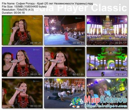 София Ротару - Край (Live, 20 Лет Независимости Украины)