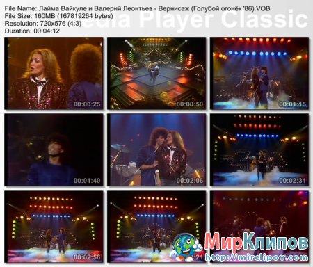 Лайма Вайкуле и Валерий Леонтьев - Вернисаж (Live, Голубой Огонёк, 1986)