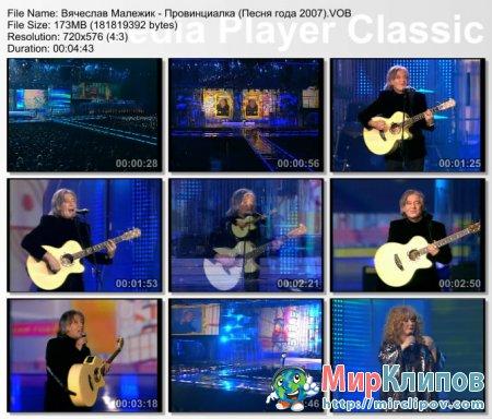 Вячеслав Малежик - Провинциалка (Live, Песня Года, 2007)