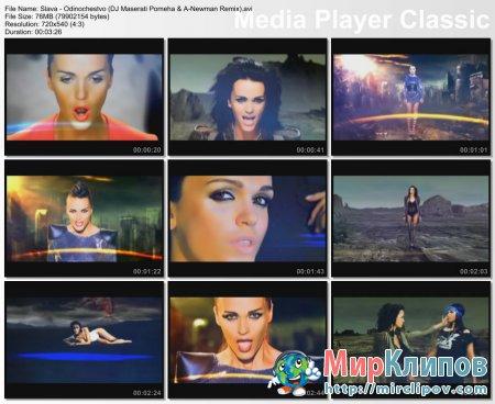 Слава - Одиночество (DJ Maserati Pomeha & A-Newman Remix)