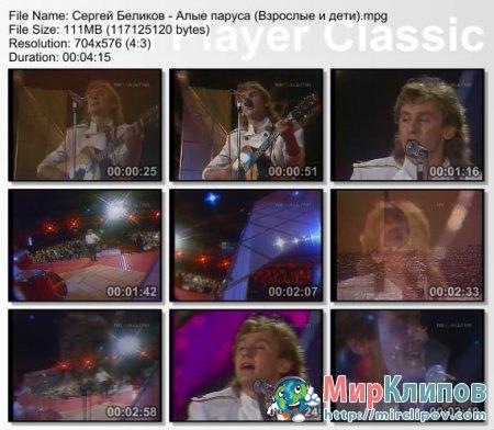 Сергей Беликов - Алые Паруса (Live, Взрослые И Дети)
