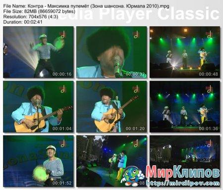 Контра - Максимка Пулемёт (Live, Зона Шансона, Юрмала, 2010)