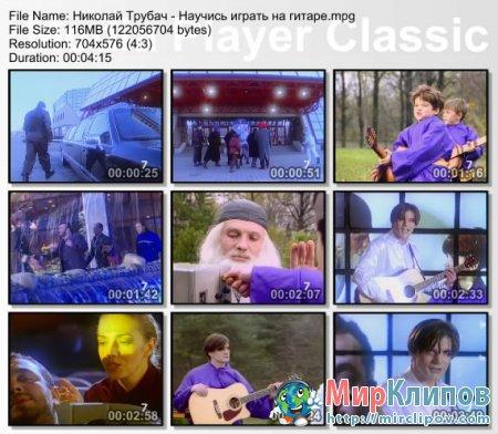 Николай Трубач - Научись Играть На Гитаре