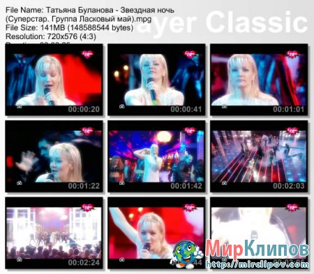 Татьяна Буланова - Звездная Ночь (Live, Суперстар)