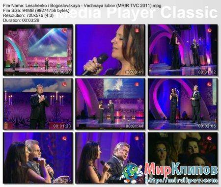 Лев Лещенко и Оксана Богословская - Вечная Любовь (Live, Мы Родом Из России, 2011)