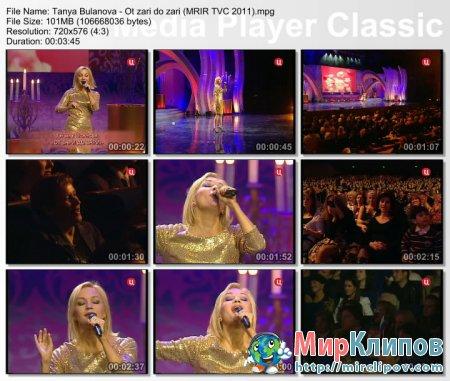 Татьяна Буланова - От Зари До Зари (Live, Мы Родом Из России, 2011)