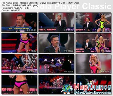 Любэ и Мобильные Блондинки - Дуся-Агрегат (Live, Все Хиты Юмор FM, 2011)