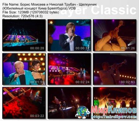 Борис Моисеев и Николай Трубач - Щелкунчик (Live, Юбилейный Концерт Кима Брейтбурга)