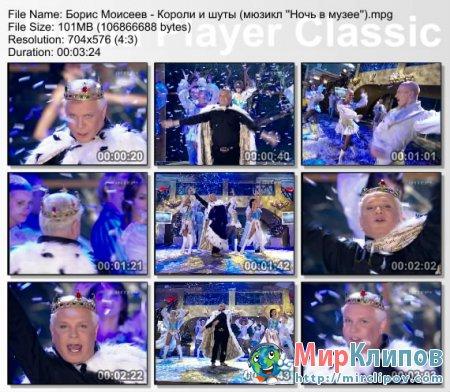 """Борис Моисеев - Короли И Шуты (Live, """"Ночь В Музее"""")"""
