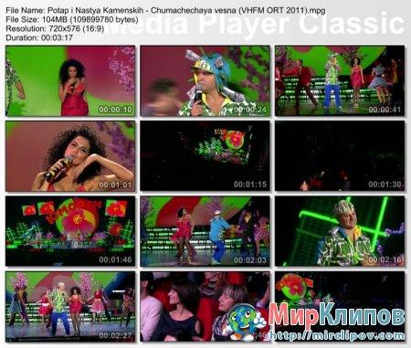 Потап и Настя - Чумачечая Весна (Live, Все Хиты Юмор FM, 2011)
