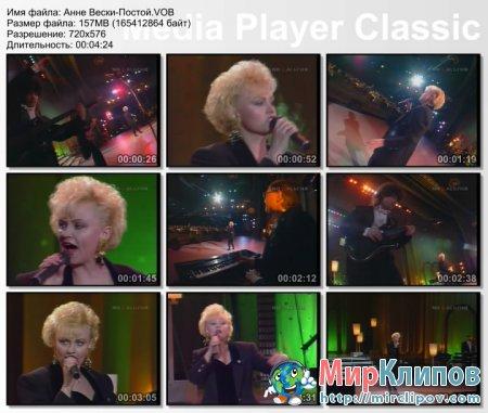 Анне Вески - Постой (Live, 1992)