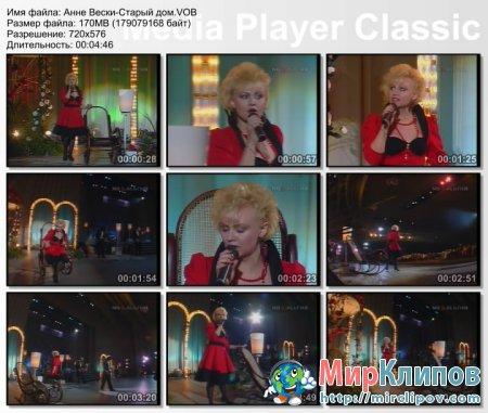 Анне Вески - Старый Дом (Live, 1992)