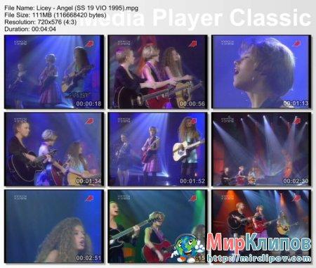 Лицей - Ангел (Live, Счастливый Случай, 1995)