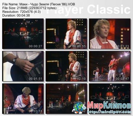 Маки - Чудо Земля (Live, Песня, 1986)