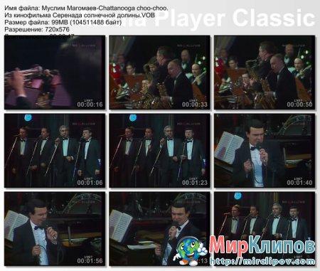 Муслим Магомаев - Chattanooga Choo-Choo (Live, 1987)