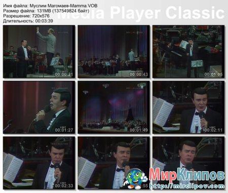 Муслим Магомаев - Mamma (Live, 1987)
