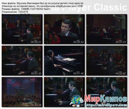 Муслим Магомаев - Non Je Ne Pourrai Jamais Vivre Sans Toi (Live, 1987)