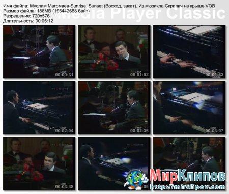 Муслим Магомаев - Sunrise, Sunset (Live, 1987)