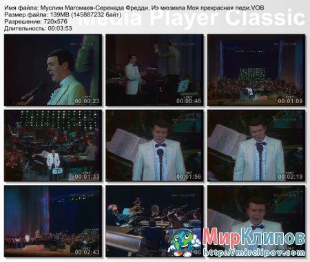 Муслим Магомаев - Серенада Фредди (Live, 1987)