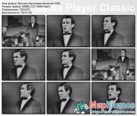 Муслим Магомаев - Ай-Яй-Яй (Live, 1963)