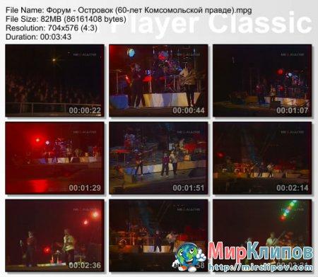 Форум - Островок (Live, 60-лет Комсомольской Правде)