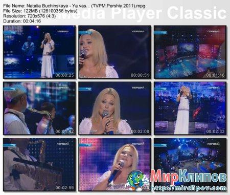 Наталья Бучинская - Я Вас... (Live, Творческий Вечер Петра Маги, 2011)