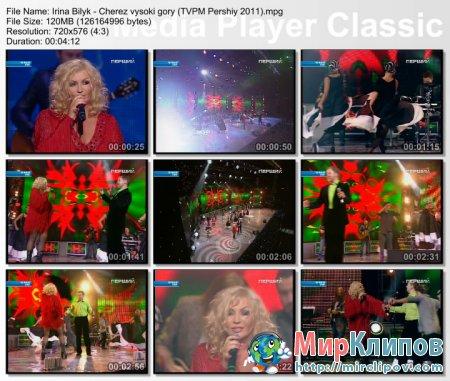 Ирина Билык - Через Високи Гори (Live, Творческий Вечер Петра Маги, 2011)