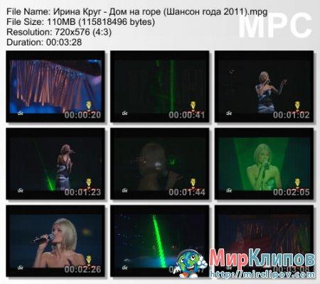 Ирина Круг - Дом На Горе (Live, Шансон Года, 2011)