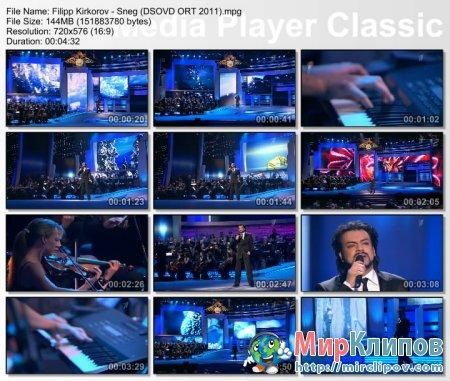 Филипп Киркоров - Снег (Live, День Сотрудника ОВД, 2011)
