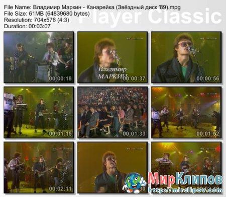 Владимир Маркин - Канарейка (Live, Звёздный Диск, 1989)