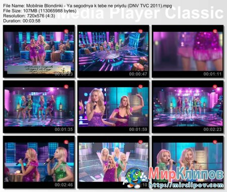 Мобильные Блондинки - Я Сегодня К Тебе Не Приду (Live, Давно Не Виделись, 2011)