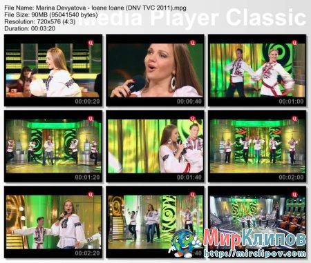 Марина Девятова - Иоане, Иоане (Live, Давно Не Виделись, 2011)