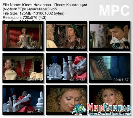 Юлия Началова - Песня Констанции (Мюзикл ''Три Мушкетёра'')
