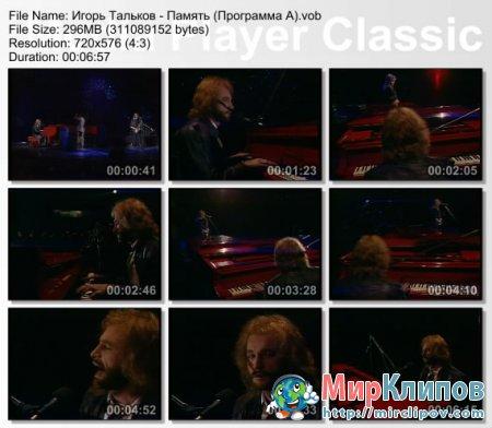 Игорь Тальков - Память (Live, Программа А)