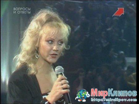Анне Вески - Милый, Горячо Любимый (Live, Брэйн-Ринг, 1995)