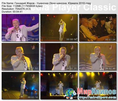 Геннадий Жаров - Ушаночка (Live, Зона Шансона, Юрмала, 2010)