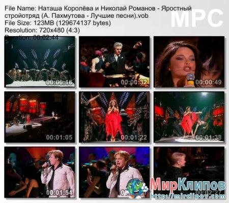 Наташа Королёва и Николай Романов - Яростный Стройотряд (Live, Лучшие Песни Пахмутовой)