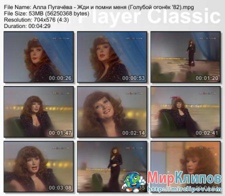 Алла Пугачёва - Жди И Помни Меня (Live, Голубой Огонёк, 1982)