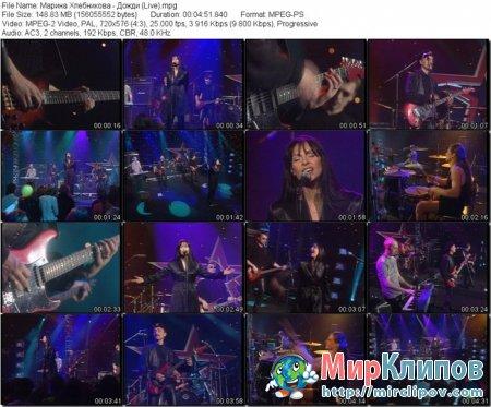 Марина Хлебникова - Дожди (Live)