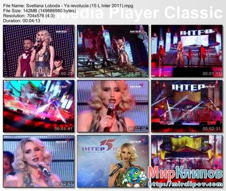 Светлана Лобода - Я Революция (Live, 15-летие Канала Интер, 2011)